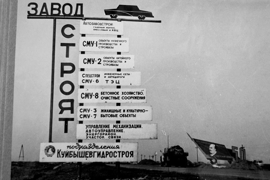 avtovaz_history_6
