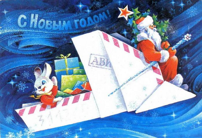 """Советские открытки """"С Новым Годом!"""""""