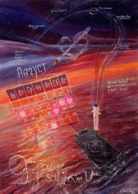 Нарисованный космический календарь на 2018 год