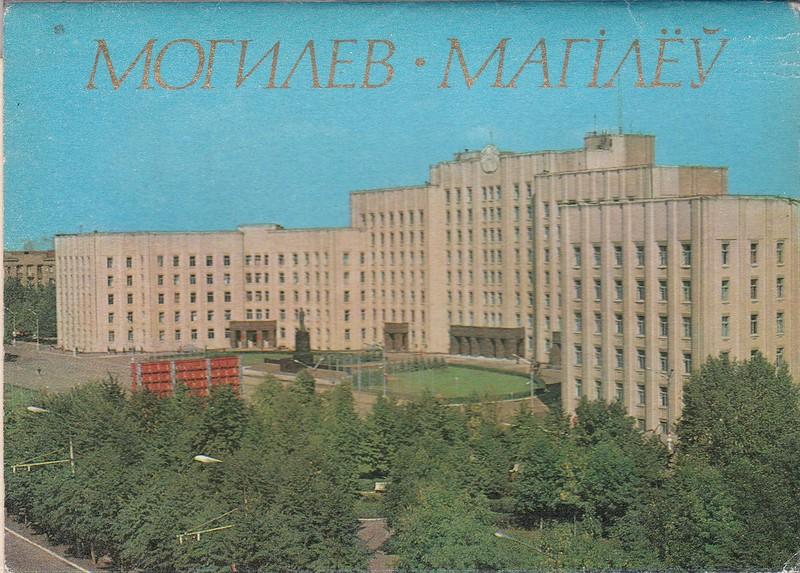 Открытки Могилева в 1976 году