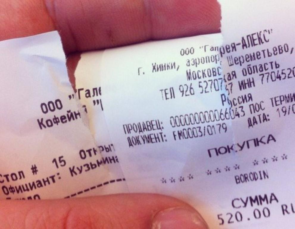 Интересно, для чего продавцы надрывают чек на кассе