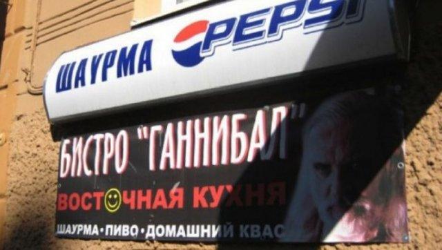 Смешные вывески и билборды