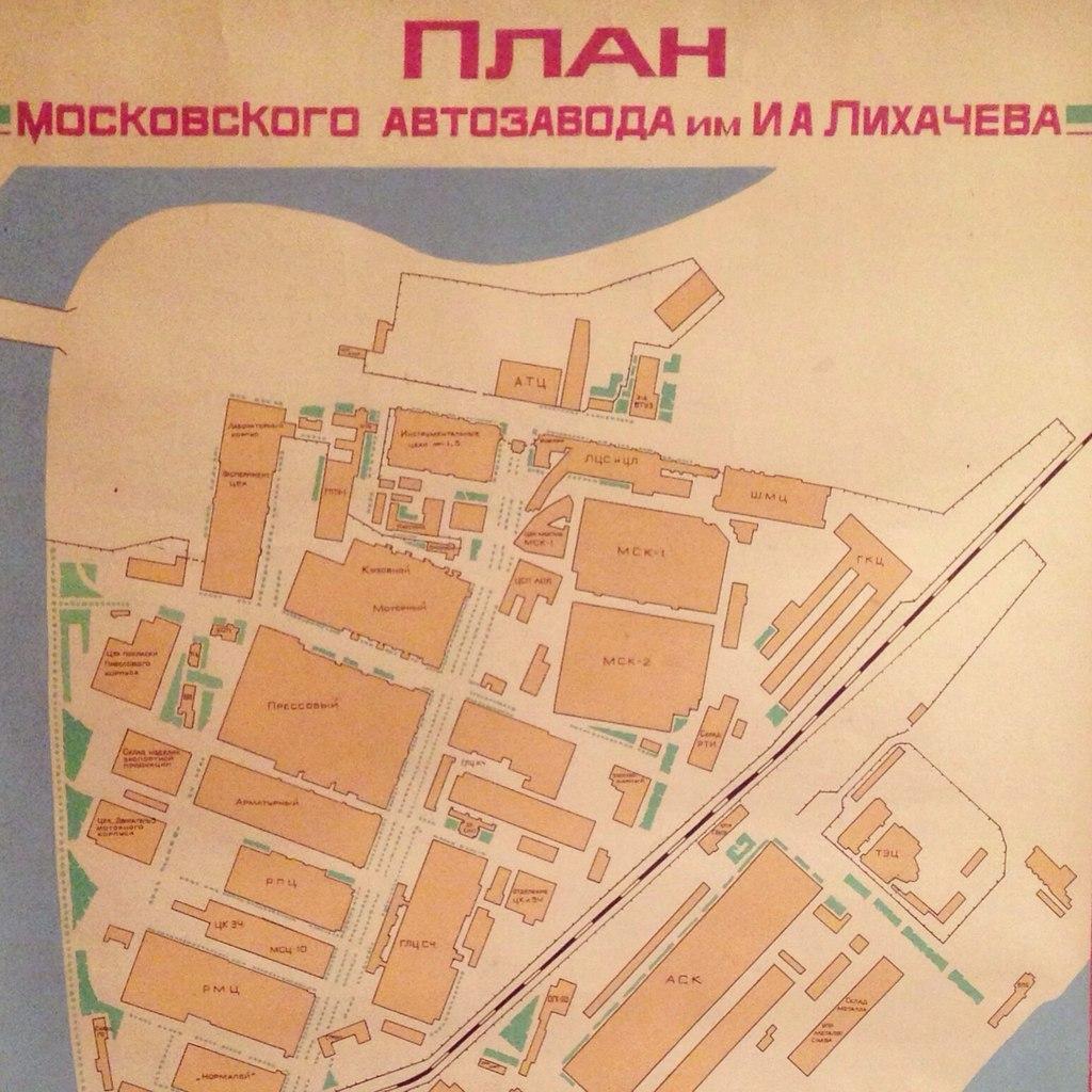 Завод имени А.И. Лихачёва
