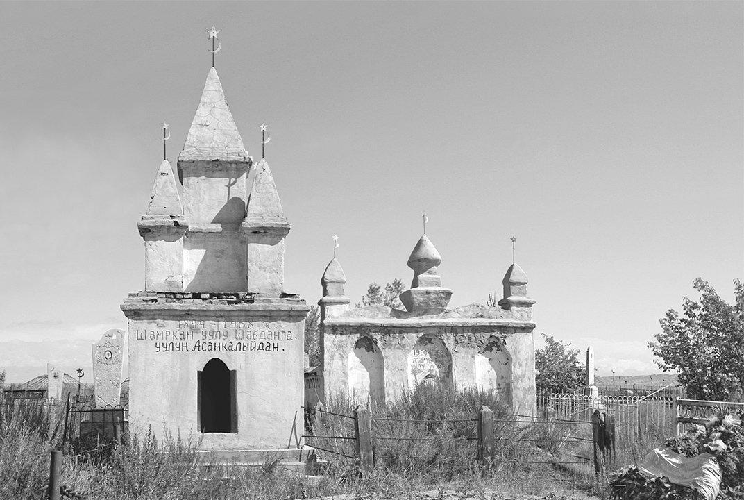 Мавзолей, вообще Киргизской традиции не принято навещать умерших.