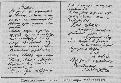 mayakovskiy_09