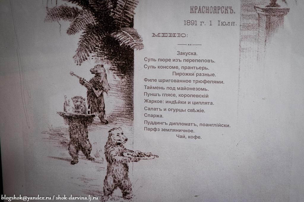 """Легендарное енисейское судно """"Святой Николай"""""""