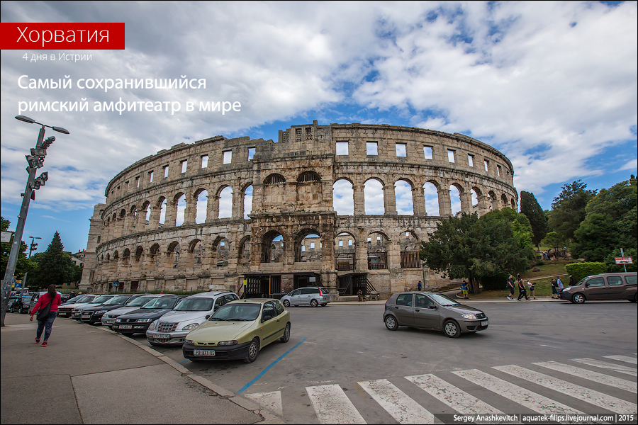 Самый сохранившийся римский амфитеатр в мире