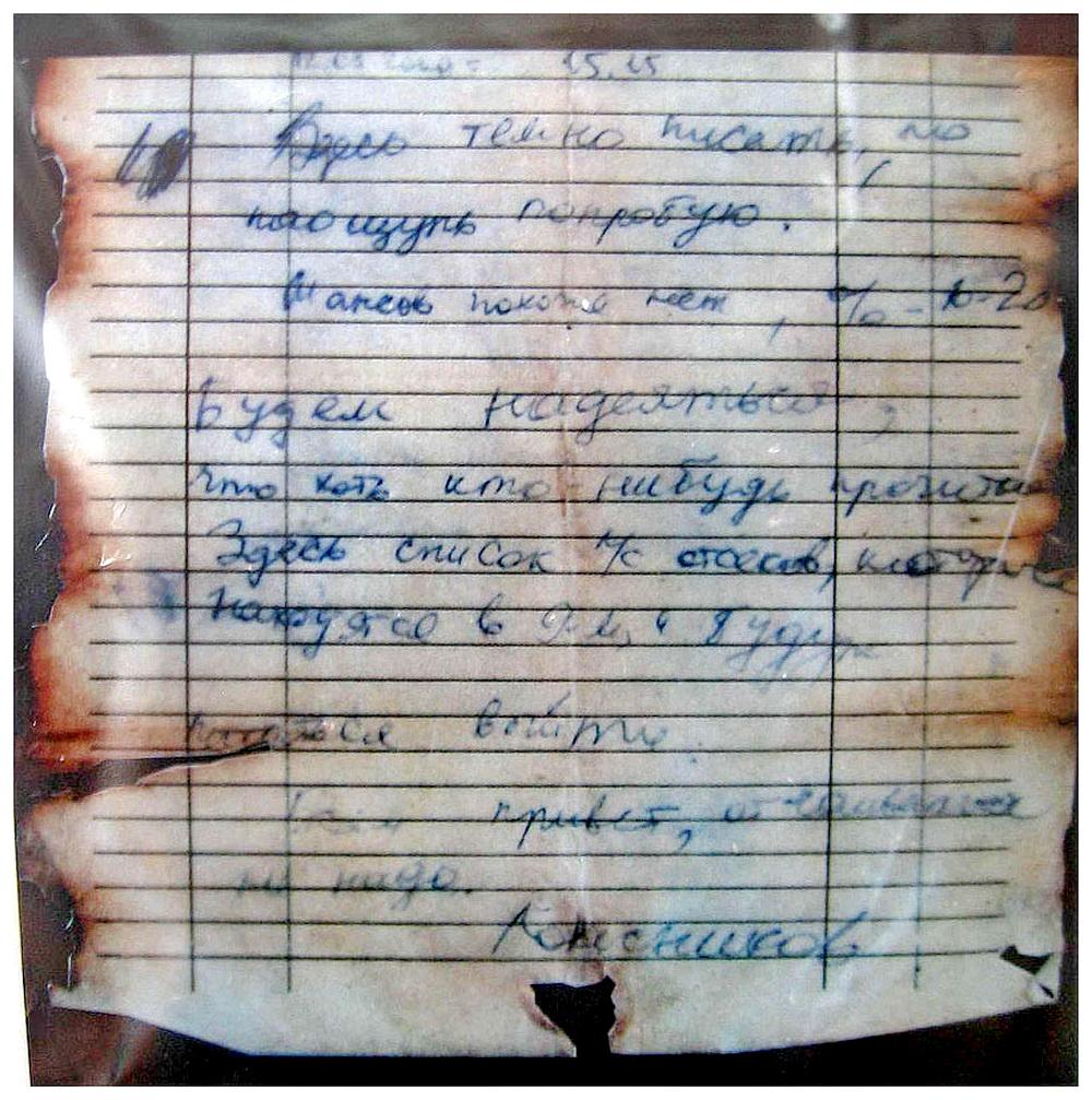 Предсмертная записка, Дмитрия Колесникова.
