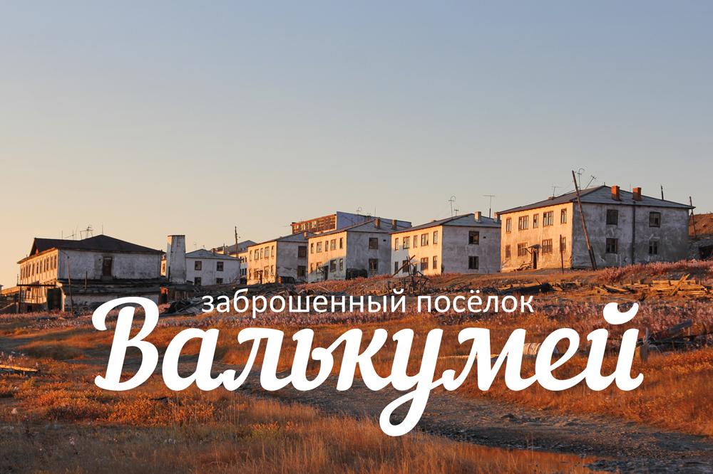 Valkymei_1