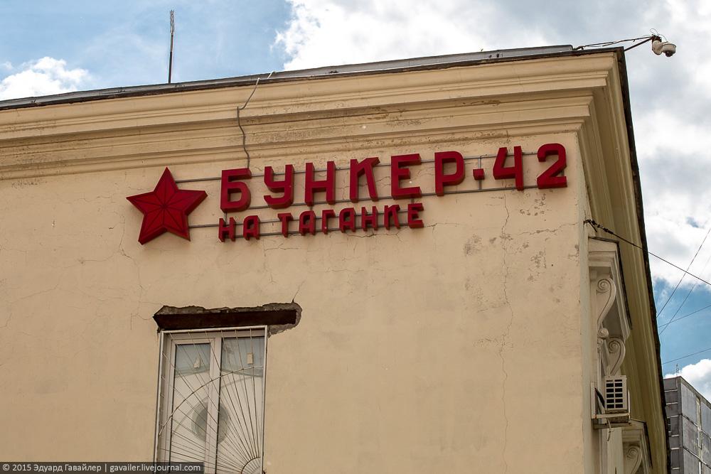 stalin_bunker_42_2