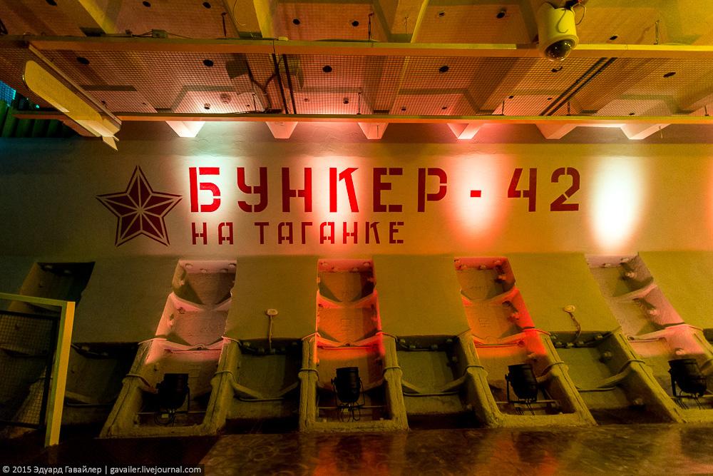 stalin_bunker_42_21