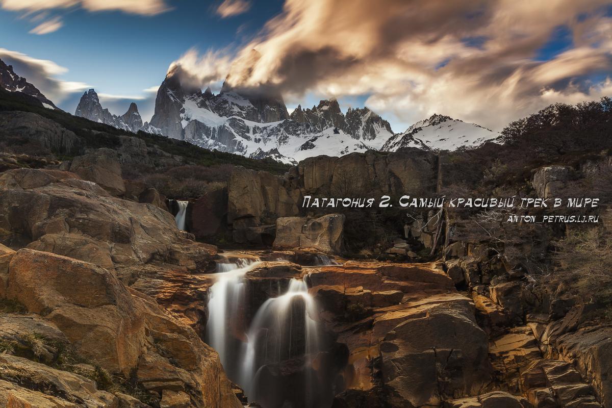 Patagonia_2_1