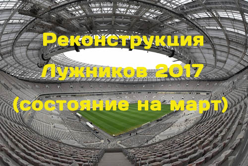 Реконструкция Лужников 2016