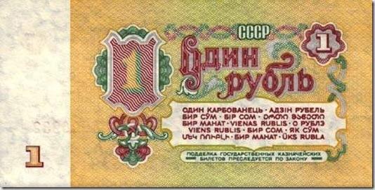Один рубль.