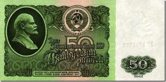 Пятьдесят рублей
