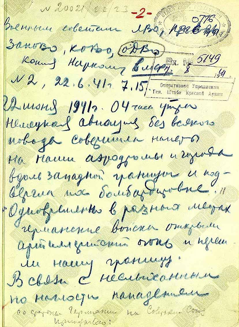 Приказ Народного Комиссара Обороны № 2 от 22 июня 1941г. на 7 часов 15 минут. Подлинник, рукописный текст.