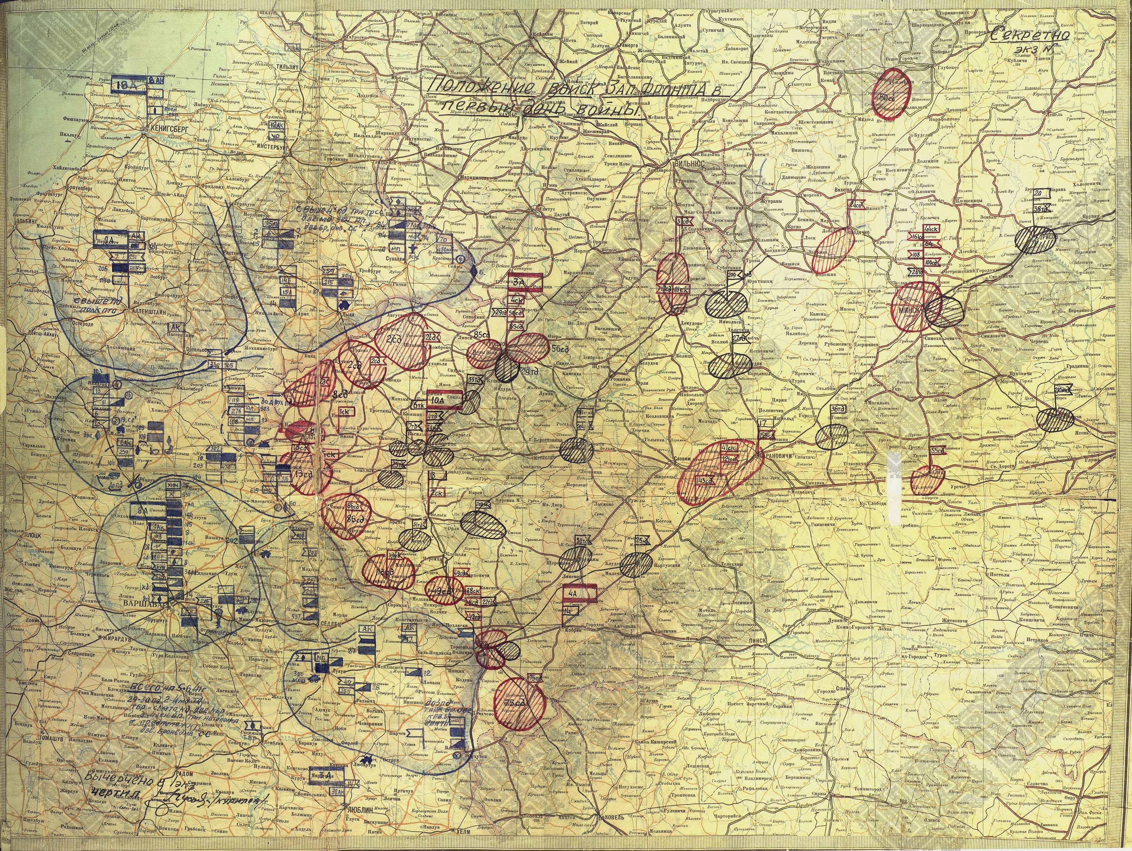 Положение войск Западного фронта в первый день войны (карта). Подлинник