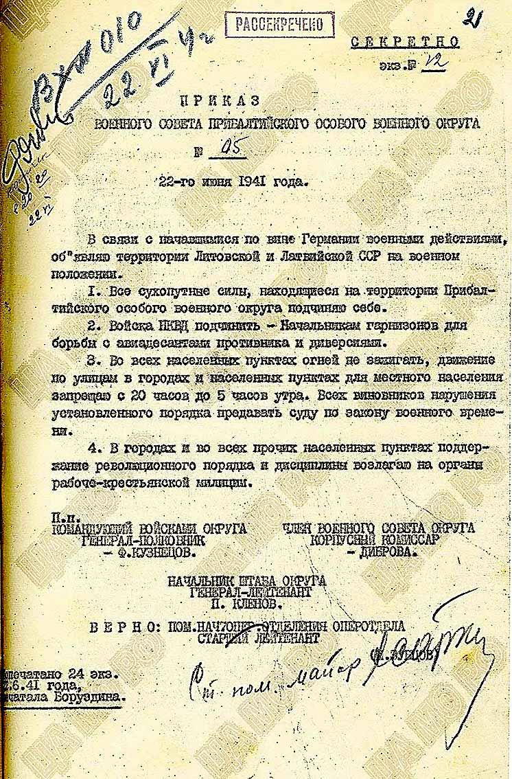 Приказ Военного Совета Прибалтийского особого военного округа № 05 от 22 июня 1941 года. Подлинник
