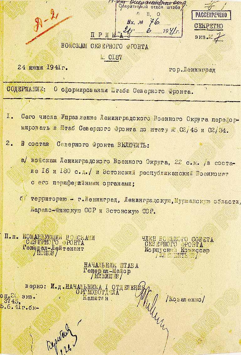 Приказ войскам Северного фронта №0187 от 24 июня 1941 года о сформировании штаба Северного фронта. Подлинник