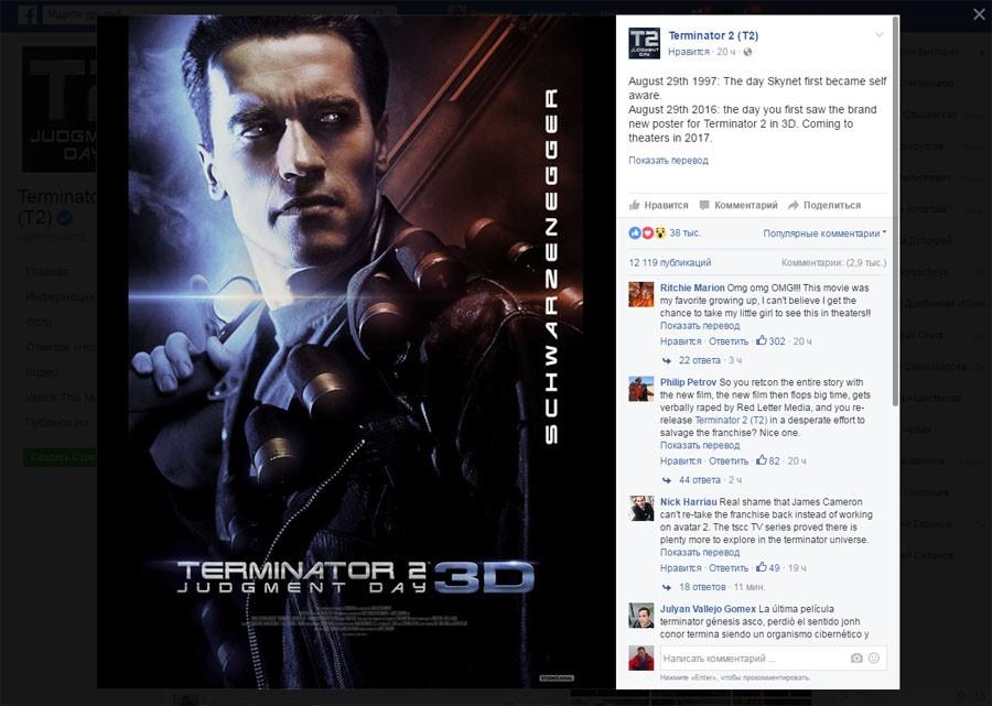 Terminator_3d_02