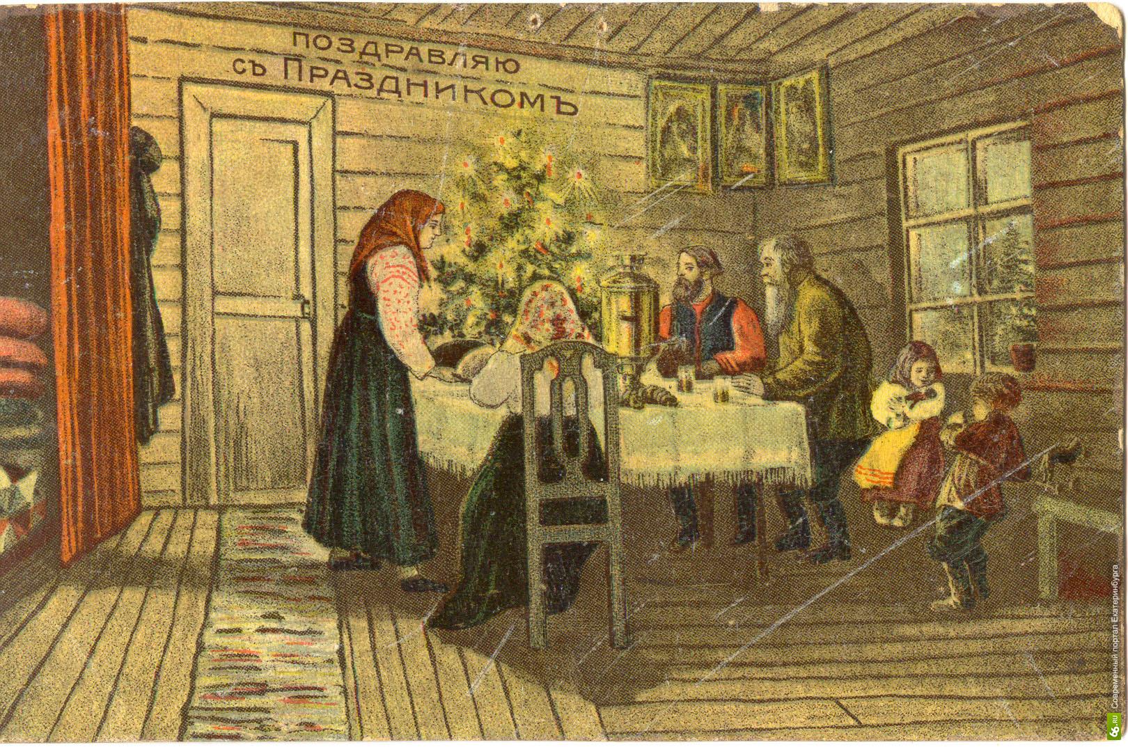 Как праздновали Старый Новый год