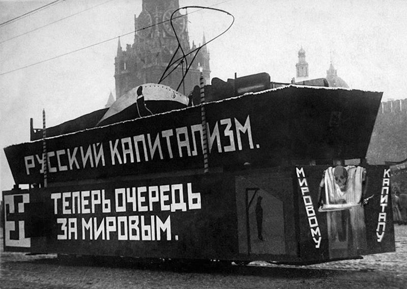Символические похороны русского капитализма на Красной площади. 1920-е.