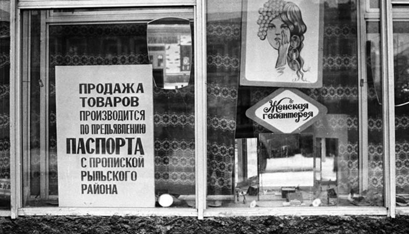 Продажа товаров по прописке, 80-е годы.