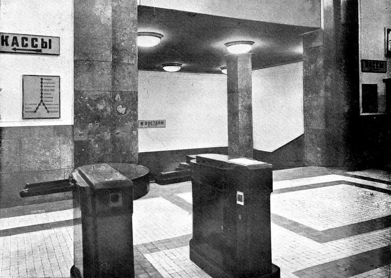 """Станция метро """"Красные ворота"""". Первые турникеты, именно на этой станции и были установлены, 1935 год."""