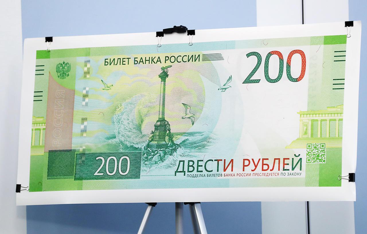 Центральный банк и Гознак показали новые купюры достоинством в 200 и 2000 рублей