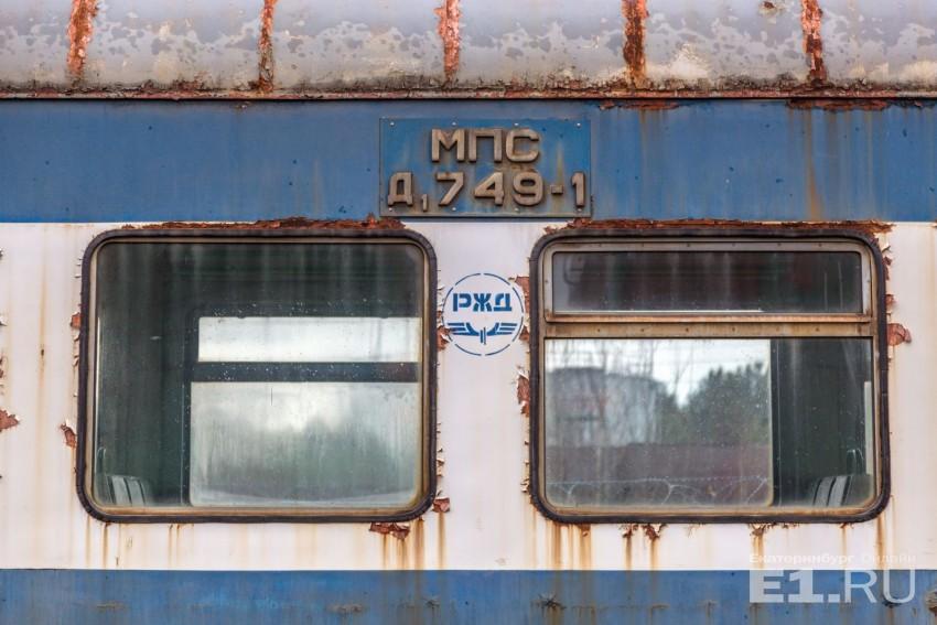 Заброшенная база РЖД на Урале