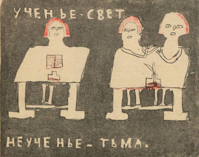«Ученье — свет, неученье — тьма». Рисунок В. Белякова, 1931 год.