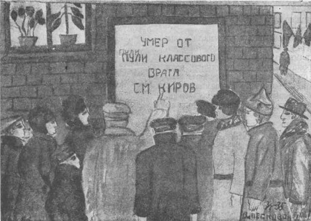 Скорбная весть. В. Пескова, 1935 год