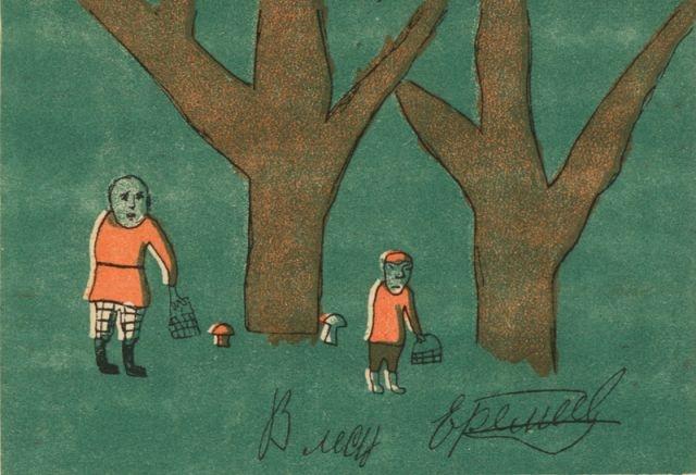 В лесу. В. Еремеева, 8 лет, Москва.
