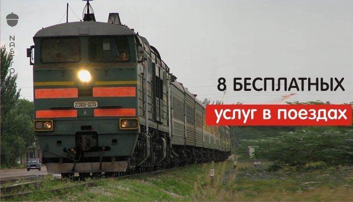 8 бесплатных услуг в поездах