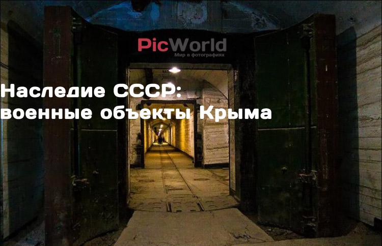 Наследие СССР: военные объекты Крыма