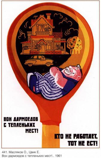 Советская пропаганда: правда агитационных плакатов