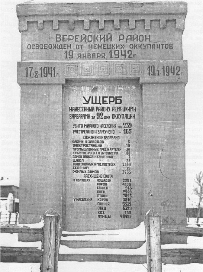 Стела с описанием ущерба от немецкой оккупации, Верея, конец 40-х