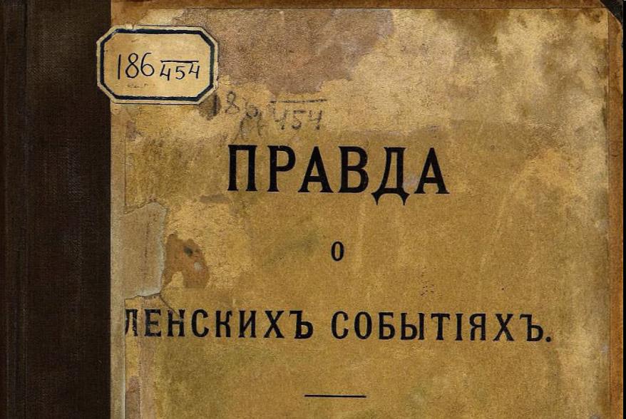 Правда о Ленских событиях: Издание П.Н. Баташева, 1913г.
