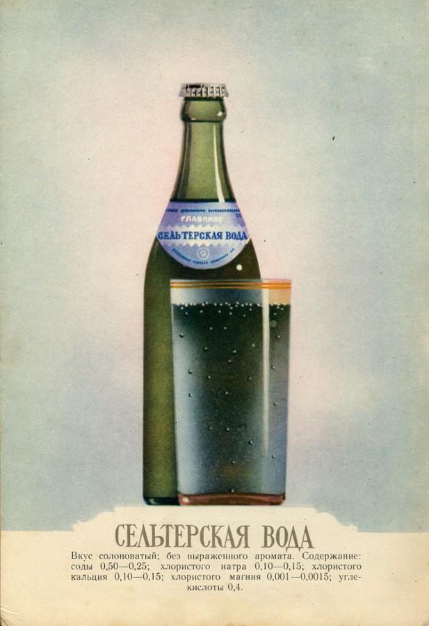 Каталог советского пива и безалкогольных напитков 1957 года