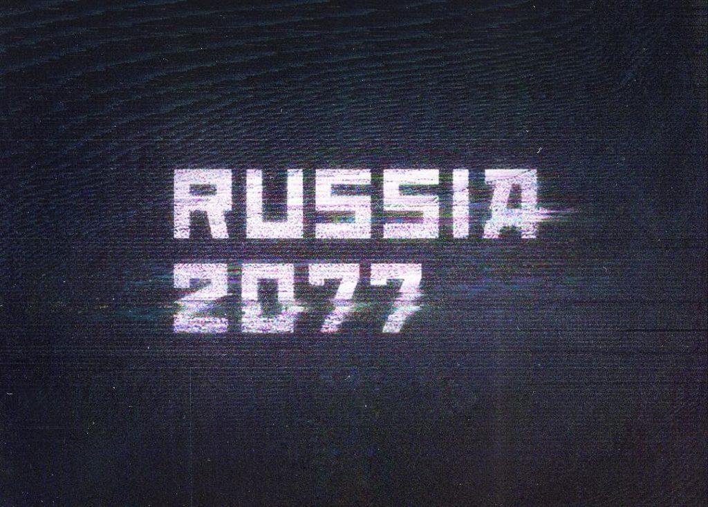 """Россия 2077: Загляни в ближайшее """"Кибер-Будущее"""" Евгения Зубкова"""