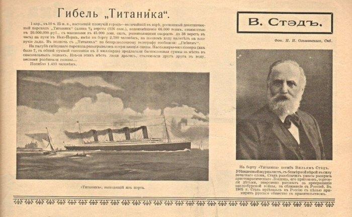 Кто из русских был на борту «Титаника»