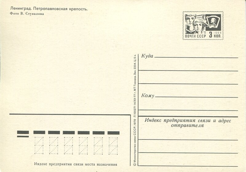 Открытки Ленинграда в  1970-1980-е годы